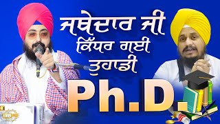 Jathedar Ji where Is Your PHD | DhadrianWale