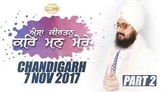 Part 2- AISA KIRTAN KAR MAN MERE - 7 Nov 2017 - Chandigarh | Bhai Ranjit Singh Dhadrianwale