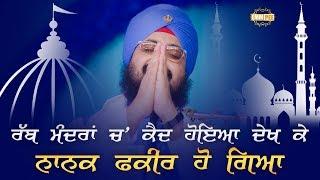 Nanak Fakir Ho Gya | Bhai Ranjit Singh Dhadrianwale