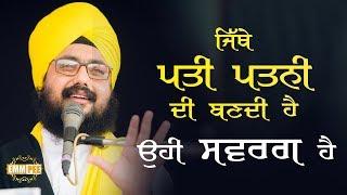 Jithe Pati Patni Di Bandi a Ohi Swarg hai | Bhai Ranjit Singh Dhadrianwale
