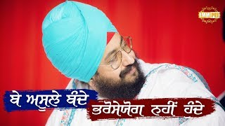 Person without principles are not tustworthy | Bhai Ranjit Singh Dhadrianwale