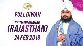 Day 1 - FULL DIWAN - Sri Ganganagar - Rajasthan - 24 Feb 2018 | Bhai Ranjit Singh Dhadrianwale