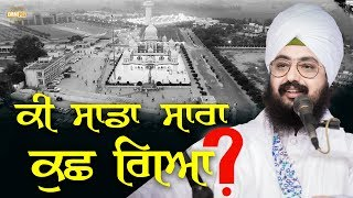 Have we lost anything | DhadrianWale