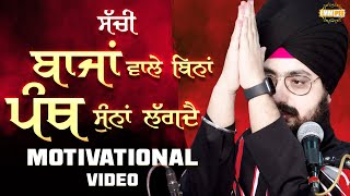 Motivatinal Clip | Must Watch | Dhadrian Wale