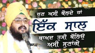 14 April 2018 - Hun Asi Bolde a | Bhai Ranjit Singh Dhadrianwale