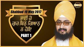 Part 1 - 19_5_2017 - Shahbad Markanda | Dhadrian Wale