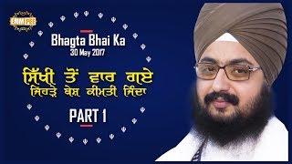 Part 1 -  SIKHI TO VAAR GAYE - Bhagta Bhai ka 30_5_2017 | DhadrianWale