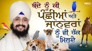 Bande Nu Ki Panchiya Ate Janwara Nu Vi Hak Milda | Bhai Ranjit Singh Dhadrianwale