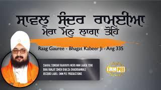 Shabad -Sawal Sundar Ramiya Mera Man Laga Tohe | DhadrianWale