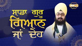 Full Audio Diwan - Sadda Guru Gyan or Deh | Dhadrian Wale