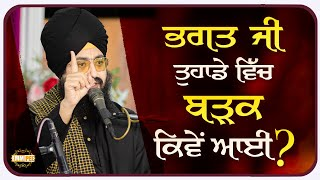 Bhagat Ji   Where did you get this fearlessness From | Bhai Ranjit Singh Dhadrianwale