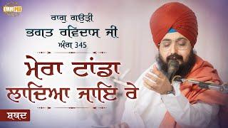 Mera Tanda Ladiya Jaye Re | Bhai Ranjit Singh DhadrianWale