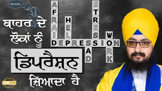 Outsiders are more prone to Depression | Bhai Ranjit Singh Dhadrianwale