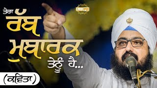 Tera Rabb Mubarak Tenu hai Saanu Kudrat Vich Rabb Disda hai | Bhai Ranjit Singh Dhadrianwale