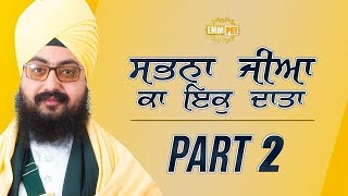 Part 2 - Sabna Jiya Ka Ikk Daata | DhadrianWale