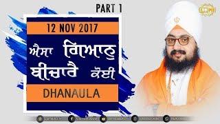 12 Nov 2017 - Part 1 - Aesa Gyan Bechaaree Koi - Dhanaula | DhadrianWale