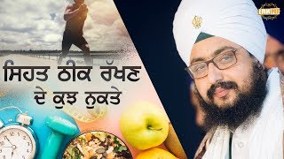 Here are some tips to keep yourself healthy | Bhai Ranjit Singh Dhadrianwale