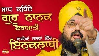 22 Nov 2018 - Sadh Kende Guru Nanak Karamati -  Pinjore | Bhai Ranjit Singh Dhadrianwale