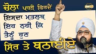5 9 2018 -  Malaudh | Bhai Ranjit Singh Dhadrianwale