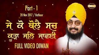 Part 1 - Je Ko Bole Sach Kurra Jal Javaye  20 Nov 2017 | Bhai Ranjit Singh Dhadrianwale
