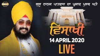 14 Apr 2020 Vaisakhi Samagam at Gurdwara Parmeshar Dwar Sahib Patiala | Dhadrian Wale