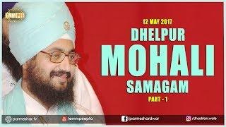 Part 1 - Satgur Mera Behmotaj - DHELPUR - MOHALI - 12_5_2017 | Bhai Ranjit Singh Dhadrianwale