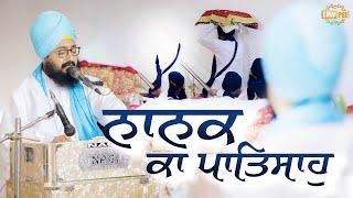 Nanak ka patshah deesai jahra | Bhai Ranjit Singh Dhadrianwale