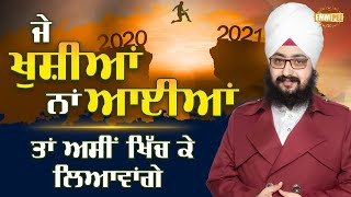 We will make happiness come to us if it does not come by it own | Bhai Ranjit Singh Dhadrianwale