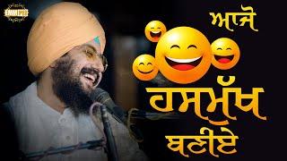Lets be Happy | Bhai Ranjit Singh Dhadrianwale