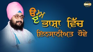 Language must be humble and humane | Bhai Ranjit Singh Dhadrianwale