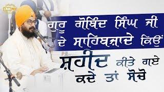 10 June 2018 - Dhan Guru Gobind Singh Ji De Sahibjaade | Bhai Ranjit Singh Dhadrianwale