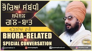 BHORA-RELATED Special Conversation - Bhai Ranjeet Singh Ji Khalsa | DhadrianWale