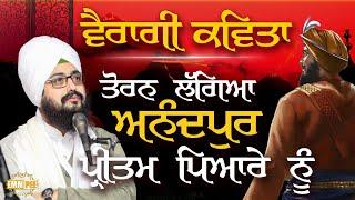 Vairaag Kavita    Toran Lageya Anandpur Pritam Pyare Nu | DhadrianWale