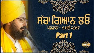 Part 1 - 9_5_2017 - SACHA GYAN LAO - Pandwala | Bhai Ranjit Singh Dhadrianwale