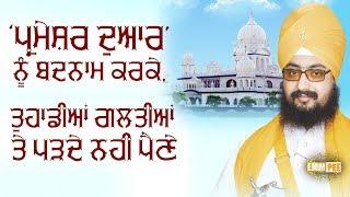 18_6_2017 - Pameshar Dwar Nu | Bhai Ranjit Singh Dhadrianwale