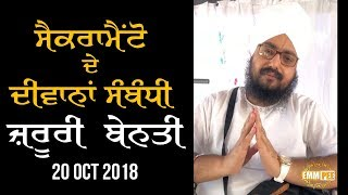 20 Oct 2018 - Zaruri Benti - USA | Bhai Ranjit Singh Dhadrianwale