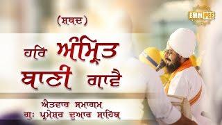 Shabad  - Har Amrit Banni Gavve - 3 Dec 2017 - Monthly Samagam | Bhai Ranjit Singh Dhadrianwale