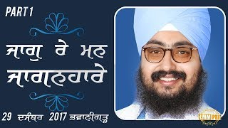 Part 1 - Jaag re Man Jaganhaare - 29 Dec 2017 - Bhawanigarh | DhadrianWale