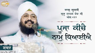 Puja Keechai Naam Dhiayiyai | Bhai Ranjit Singh Dhadrianwale