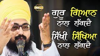 29 July 2018 - Guru  Gyan Naal Lagda | Dhadrian Wale
