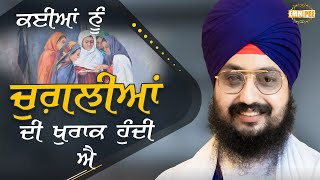 Many get Itchy Gossip | DhadrianWale