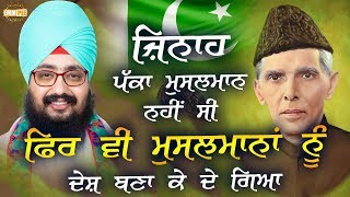 Jinnah was not orthodox muslim but created a country for muslims | DhadrianWale