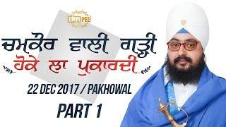 Part 1 - Chamkaur Wali Garhi - 22 Dec 17 - Pakhowal | Bhai Ranjit Singh Dhadrianwale