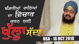 18 Oct 2018 - Vichar Karan da Khula Saada -  USA | Dhadrian Wale
