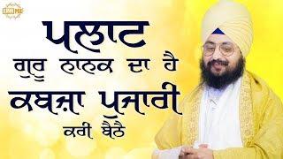 Guru Nanak De Plot te Pujari Da Kabja | DhadrianWale