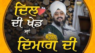 A Game of Heart or Mind | Bhai Ranjit Singh Dhadrianwale