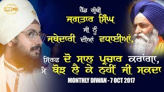 Gaini Jagtar Singh Ji | DhadrianWale