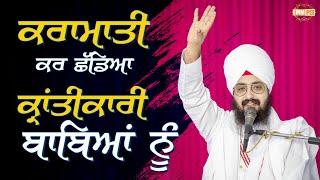 Karamati Kar Chadeya Krantikari Babeya Nu | Bhai Ranjit Singh Dhadrianwale