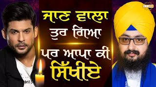 What we learnt from the ones who passed away | DhadrianWale