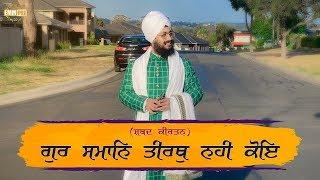 Gur Saman Tirath Nahi Koye | Bhai Ranjit Singh Dhadrianwale